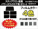 ステップワゴン前期 パワースライドドア用 RF3・4 カット済みカーフィルム リアセット スモークフィルム 車 窓 日よけ UVカット (99%) カット済み カーフィルム ( カットフィルム リヤセット リヤーセット リアーセット )