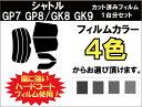 シャトル GP7 GP8 GK8 GK9 カット済みカーフィルム リアセット スモークフィルム 車 窓 日よけ UVカット (99%) カット済み カーフィルム ( カットフィルム リヤセット リヤーセット リアーセット )