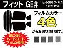 ★ 送料無料 ★ あす楽対応 フィット カット済みカーフィルム GE# GP1 1台分 スモークフィルム 1台分 リヤーセット