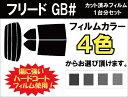 フリード GB3/GB4 カット済みカーフィルム リアセット スモークフィルム 車 窓 日よけ UVカット (99%) カット済み カーフィルム ( カットフィルム リヤセット リヤーセット リアーセット )