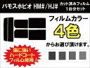 ★ 送料無料 ★ あす楽対応 バモスホビオ カット済みカーフィルム HM#/HJ# 1台分 スモークフィルム 1台分 リヤーセット