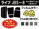 ライフ JB5 JB6 JB7 JB8 カット済みカーフィルム リアセット スモークフィルム 車 窓 日よけ UVカット (99 ) カット済み カーフィルム ( カットフィルム リヤセット リヤーセット リアーセット )