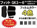 フィット GK3 4 5 6/GP5 6 カット済みカーフィルム リアセット スモークフィルム 車 窓 日よけ UVカット (99 ) カット済み カーフィルム ( カットフィルム リヤセット リヤーセット リアーセット )
