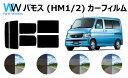 バモス HM1 / HM2 カット済みカーフィルム リアセット スモークフィルム 車 窓 日よけ UVカット (99 ) カット済み カーフィルム ( カットフィルム リヤセット リヤーセット リアーセット )