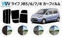 ライフ (JB5/JB6/JB7/JB8) カット済みカーフィルム リアセット スモークフィルム 車 窓 日よけ UVカット (99 ) カット済み カーフィルム ( カットフィルム リヤセット リヤーセット リアーセット )
