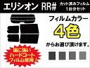 エリシオン RR# カット済みカーフィルム リアセット スモークフィルム 車 窓 日よけ UVカット (99%) カット済み カーフィルム ( カットフィルム リヤセット リヤーセット リアーセット )