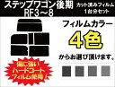 ★ 送料無料 ★ あす楽対応 ステップワゴン後期 カット済みカーフィルム RF3〜8 1台分 スモークフィルム 1台分 リヤーセット