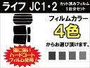 ★ 送料無料 ★ あす楽対応 ライフ カット済みカーフィルム JC1・2 1台分 スモークフィルム 1台分 リヤーセット
