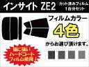 ★ 送料無料 ★ あす楽対応 インサイト カット済みカーフィルム ZE2 1台分 スモークフィルム