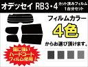 ★ 送料無料 ★ あす楽対応 オデッセイ カット済みカーフィルム RB3・4 1台分 スモークフィルム 1台分 リヤーセット