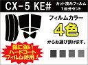 ★ 送料無料 ★ あす楽対応 マツダ CX-5 カット済みカーフィルム KE# 1台分 スモークフィルム 1台分 リヤーセット