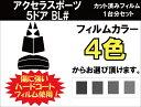 ★ 送料無料 ★ あす楽対応 アクセラスポーツ 5ドア カット済みカーフィルム BL# 1台分 スモークフィルム 1台分 リヤーセット