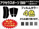 アクセラスポーツ BM カット済みカーフィルム リアセット スモークフィルム 車 窓 日よけ UVカット (99 ) カット済み カーフィルム ( カットフィルム リヤセット リヤーセット リアーセット )