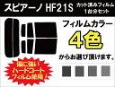 ★ 送料無料 ★ あす楽対応 スピアーノ カット済みカーフィルム HF21S 1台分 スモークフィルム 1台分 リヤーセット