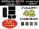 スクラムバン DG17V ハイルーフ用 カット済みカーフィルム リアセット スモークフィルム 車 窓 日よけ UVカット (99%) カット済み カーフィルム ( カットフィルム リヤセット リヤーセット リアーセット )