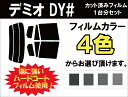 ★ 送料無料 ★ あす楽対応 デミオ カット済みカーフィルム DY# 1台分 スモークフィルム 1台分 リヤーセット