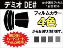 デミオ カット済みカーフィルム DE# リアセット スモークフィルム 車 窓 日よけ UVカット (99%) カット済み カーフィルム ( カットフィルム リヤセット リヤーセット リアーセット )