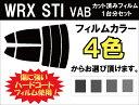 ★ 送料無料 ★ あす楽対応 スバル WRX STI カット済みカーフィルム VAB スモークフィルム 日よけ 紫外線(UV)99%カット