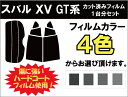 スバル XV GT7 カット済みカーフィルム リアセット スモークフィルム UVカット (99%)