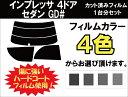 インプレッサ 4ドアセダン カット済みカーフィルム GD9 / GDA / GDB スモークフィルム リアセット