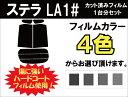 ステラ カット済み カーフィルム LA1# リアセット スモークフィルム 車 窓 日よけ UVカット (99%) カット済み カーフィルム ( カットフィルム リヤセット リヤーセット リアーセット )