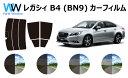 レガシィ B4 BN9カット済みカーフィルム リアセット スモークフィルム 車 窓 日よけ UVカット (99%) カット済み カーフィルム ( カットフィルム リヤセット) 車検対応