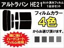 ★ 送料無料 ★ あす楽対応 アルトラパン カット済みカーフィルム HE21 1台分 スモークフィルム 1台分 リヤーセット