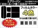 エブリィバン (エブリーバン エブリイバン) (※ロールーフ用)DA64V カット済みカーフィルム リアセット スモークフィルム 車 窓 日よけ UVカット (99 ) カット済み カーフィルム ( カットフィルム リヤセット リヤーセット リアーセット )