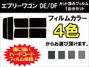 エブリィワゴン (エブリーワゴン エブリイワゴン) DE51V/DF51V カット済みカーフィルム リアセット スモークフィルム 車 窓 日よけ UVカット (99%) カット済み カーフィルム ( カットフィルム リヤセット リヤーセット リアーセット )
