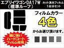送料無料 あす楽対応 車種別オールカット済みカーフィルム・スズキ傷に強いハードコートフィルム使用エブリィワゴン DA17W