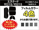 エスクード YD21S カット済みカーフィルム リアセット スモークフィルム 車 窓 日よけ 日差しよけ UVカット (99%) カット済み カーフィルム ( カットフィルム リヤセット リヤーセット リアーセット )