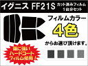 イグニス FF21S ハイブリッドMZ カット済みカーフィルム リアセット スモークフィルム 車 窓 日よけ 日差しよけ UVカ…