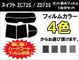 ★ 送料無料 ★ あす楽対応 スズキ スイフト カット済みカーフィルム ZC72S / ZD72S 1台分 スモークフィルム 1台分 リヤーセット