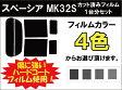 スズキ スペーシア MK32S / MK42S カット済みカーフィルム リアセット スモークフィルム 車 窓 日よけ UVカット (99%) カット済み カーフィルム ( カットフィルム リヤセット リヤーセット リアーセット )