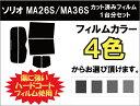 ソリオ MA36S MZグレード カット済みカーフィルム リアセット スモークフィルム 車 窓 日よけ 日差しよけ UVカット (99%) カット済み カーフィルム ( カットフィルム リヤセット リヤーセット リアーセット )