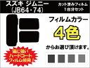 スズキ ジムニー (JB64 74) 車種別 カット済みカーフィルム リアセット スモークフィルム 車 窓 日よけ UVカット (99 ) カット済み カーフィルム ( カットフィルム リヤセット リヤーセット リアーセット )
