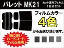 ★ 送料無料 ★ あす楽対応 パレット カット済みカーフィルム MK21 1台分 スモークフィルム 1台分 リヤーセット