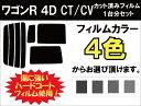 ★ 送料無料 ★ あす楽対応 ワゴンR 4D カット済みカーフィルム CT/CV 1台分 スモークフィルム 1台分 リヤーセット