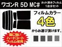 ワゴンR 5D MC カット済みカーフィルム リアセット スモークフィルム 車 窓 日よけ UVカット (99%) カット済み カーフィルム ( カットフィルム リヤセット リヤーセット リアーセット )