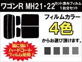 �若��R MH21 / MH22 ���åȺѤߥ����ե���� �ꥢ���å� ���⡼���ե���� �� �� ��褱 UV���å� (99%) ���åȺѤ� �����ե���� ( ���åȥե���� ��䥻�å� ��䡼���å� �ꥢ�����å� )