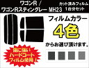 ★ 送料無料 ★ あす楽対応 ワゴンR ワゴンRスティングレー カット済みカーフィルム MH23  1台分 スモークフィルム 1台分 リヤーセット