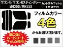 ワゴンR / ワゴンRスティングレー MH55S ハイブリッドFX カット済みカーフィルム リアセット スモークフィルム 車 窓 日よけ UVカット (99 ) カット済み カーフィルム ( カットフィルム リヤセット リヤーセット リアーセット )