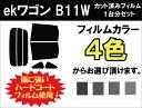 ★ 送料無料 ★ あす楽対応 ミツビシ ekワゴン カット済みカーフィルム B11W 1台分 スモークフィルム 1台分 リヤーセット