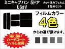 ミニキャブバン 5ドア U6#V カット済みカーフィルム リアセット スモークフィルム 車 窓 日よけ UVカット (99%) カット済み カーフィルム ( カットフィルム リヤセット リヤーセット リアーセット )