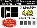 ミニキャブバン(※ハイルーフ用) DS64V  カット済みカーフィルム リアセット スモークフィルム 車 窓 日よけ UVカット (99%) カット済み カーフィルム ( カットフィルム リヤセット リヤーセット リアーセット )