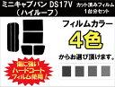 ミニキャブバン DS17V ハイルーフ用 カット済みカーフィルム リアセット スモークフィルム 車 窓 日よけ UVカット (99%) カット済み カーフィルム ( カットフィルム リヤセット リヤーセット リアーセット )