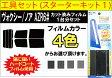 【キット付】 ノア ヴォクシー ( NOAH VOXY ) R6# 60系 カット済みカーフィルム スモークフィルム リアセット + スターターキット1(XK-29)