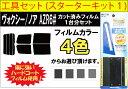 【キット付】 ノア ヴォクシー ( NOAH VOXY ) R6# 60系 カット済みカーフィルム リアセット スモークフィルム 車 窓 日よけ UVカット (99%) カット済み カーフィルム ( カットフィルム リヤセット リヤーセット リアーセット ) + スターターキット1(XK-29)