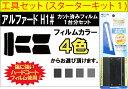 【キット付】 アルファード 10系 カット済みカーフィルム スモークフィルム リアセット + スターターキット1(XK-29)