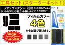 【キット付】 ノア ヴォクシー ( NOAH VOXY ) R8# 80系 カット済みカーフィルム スモークフィルム リアセット + スターターキット1